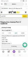 Screenshot_20210402_115834_ru.yandex.searchplugin.thumb.jpg.dbe61feef4b0e65af1dd1c72f71dd8bc.jpg